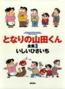 となりの山田くん全集(3) (アニメージュコミックススペシャル) [ いしいひさいち ]