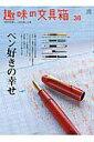 趣味の文具箱(vol.38) 文房具を愛し、人生を楽しむ本。 ペン好きの幸せ 井上真央さん・有森裕子さんの愛用文具 (エイムック)