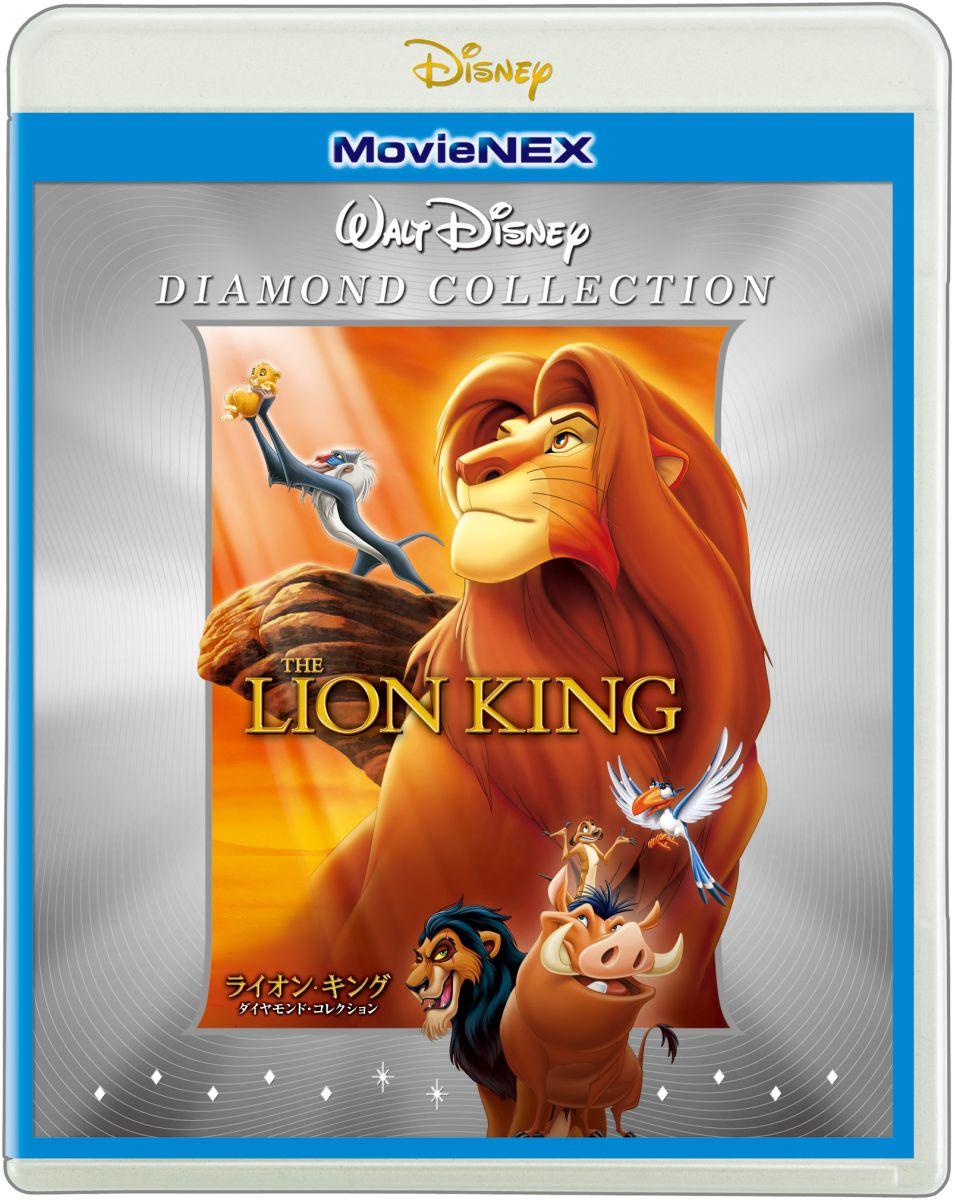 ライオン・キング ダイヤモンド・コレクション MovieNEX [ ジェームズ・アール・ジ…...:book:17560830