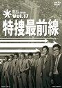 特捜最前線 BEST SELECTION Vol.17 二谷英明