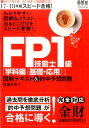 FP技能士1級[学科編(基礎・応用)]図解テキスト&的中予想問題 (17-18年版 スピード合格!)