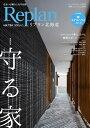リプラン北海道版 2019年 05月号 [雑誌]