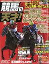 TVfan(ファン)関西版 増刊 競馬の天才!Vol.7 2019年 05月号 [雑誌]