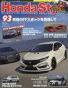 Honda Style (ホンダ スタイル) 2019年 05月号 雑誌