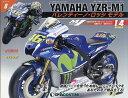 週刊 YAMAHA YZR-1 バレンティーノ・ロッシ モデル 2019年 5/28号 [雑誌]
