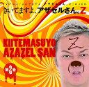 TVアニメ『よんでますよ、アザゼルさん。Z』DJCD 2 [ (ラジオCD) ]