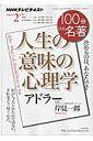 100分de名著(2016年2月) [ 日本放送協会 ] - 楽天ブックス