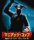 マニアック・コップ 地獄のマッド・コップ <HDニューマスター版>【Blu-ray】 [ ブルース・