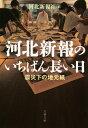 河北新報のいちばん長い日 震災下の地元紙 (文春文庫) [ 河北新報社 ]