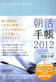 朝活手帳 2012