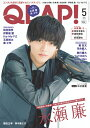 QLAP! (クラップ) 2019年 05月号 [雑誌]