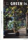 商店建築増刊 GREEN is (グリーンイズ) 2019年 05月号