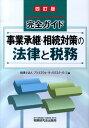 事業承継・相続対策の法律と税務4訂版 [ プライスウォーターハウスクーパース(20 ]