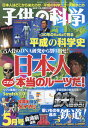 子供の科学 2019年 05月号 雑誌