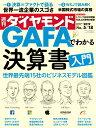 週刊ダイヤモンド 2019年 5/18 号  (GAFAでわかる決算書入門)
