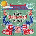 沖縄民謡ベスト [ (伝統音楽) ]