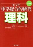 初中综合的研究理科3订版[有山智雄][中学総合的研究理科3訂版 [ 有山智雄 ]]