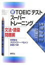新TOEICテストスーパートレーニング(文法・語彙問題編) [ 木村哲也(英語) ]