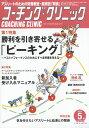 COACHING CLINIC (コーチング・クリニック) 2019年 05月号
