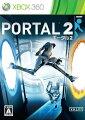 ポータル2 Xbox360版