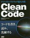 Clean Code アジャイルソフトウェア達人の技 [ Robert C.Martin ]
