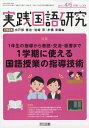実践国語研究 2019年 05月号 [雑誌]
