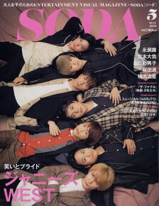 SODA (ソーダ) 2019年 05月号 [雑誌]