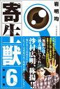 寄生獣(6)新装版 (KCデラックス アフタヌーン) [ 岩...