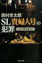 SL「貴婦人号」の犯罪 十津川警部捜査行 (祥伝社文庫)
