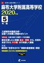 麻布大学附属高等学校(2020年度) (高校別入試過去問題シリーズ)