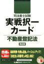 司法書士試験実戦択一カード(不動産登記法)第2版 (司法書士試験シリーズ) [ 東京リーガルマインド