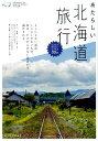 あたらしい北海道旅行 [ セソコマサユキ ]
