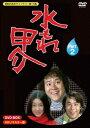 水もれ甲介 HDリマスター DVD-BOX PART 2 [ 石立鉄男 ]