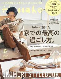 Hanako (ハナコ) 2020年 06月号[家での最高の過ごし方。 表紙___三宅健(V6)] [雑誌]