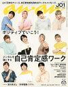 anan (アンアン) 2020年 6/10号 [雑誌]