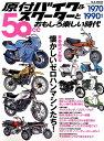 原付バイク&スクーターとおもしろ楽しい時代 1970〜199...