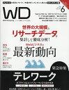 Web Designing (ウェブデザイニング) 2020年 06月号 [雑誌]