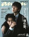 anan (アンアン) 2020年 6/3号 [雑誌]...