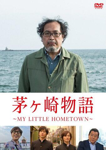 茅ヶ崎物語 〜MY LITTLE HOMETOWN〜 [ 宮治淳一 ]