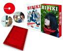 響 -HIBIKI- DVD 豪華版 [ 平手友梨奈 ]