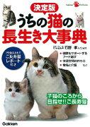 うちの猫の長生き大事典