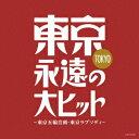 東京・永遠の大ヒット〜東京五輪音頭・東京ラプソディ [ (V.A.) ]