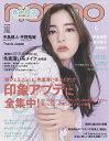 non・no(ノンノ) 2020年 06月号 [雑誌] 通常版 表紙:新木優子