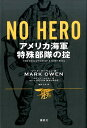 NO HERO アメリカ海軍特殊部隊の掟 [ マーク・オーウェン ]