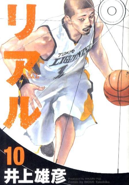 リアル(10) (Young jump comics) [ 井上雄彦 ]...:book:13994303