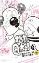 オバケのQ太郎(6) (てんとう虫コミックス) [ 藤子・F・不二雄 ]