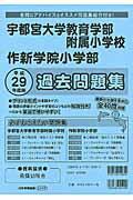 宇都宮大学教育学部附属小学校・作新学院小学部過去問題集(平成29年度版)