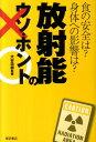 【送料無料】放射能のウソ・ホント