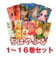 ちはやふる 1-16巻セット【楽天ブックス限定特典付き】