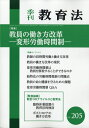 季刊 教育法 2020年 06月号 [雑誌]
